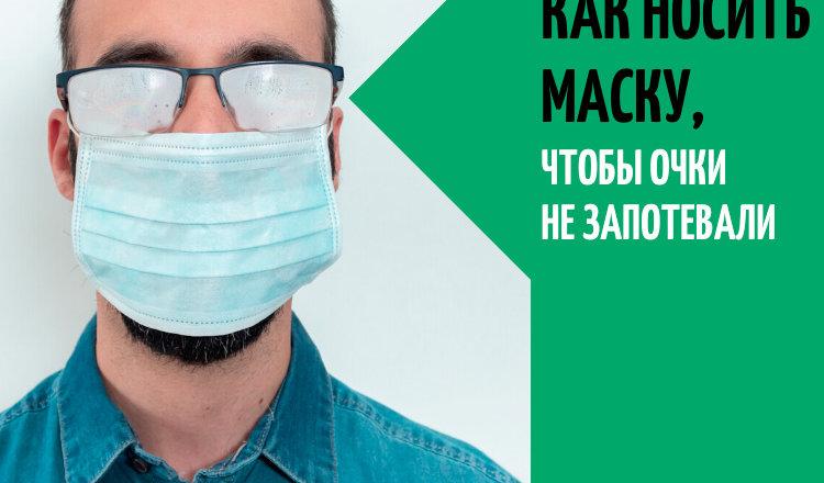 Что делать, если при ношении маски запотевают очки: 9 лайфхаков