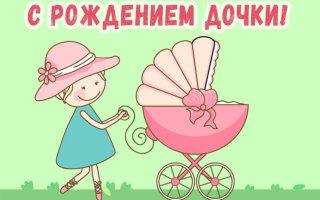 Лучшие поздравления в картинках по случаю дня рождения девочки