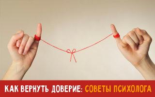 Возвращаем доверие любимого человека: проверенные способы