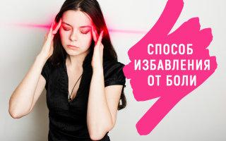 Как избавиться от боли за 10 минут: психологический прием