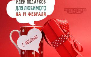 ТОП лучших подарков для парня (мужа) на День Всех Влюбленных