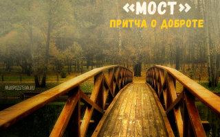 «Мост» — притча о доброте