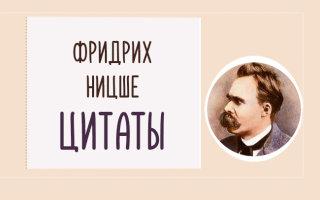 Ницше – жизненные цитаты о главном