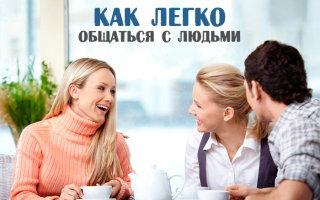 Как научиться легко общаться с людьми