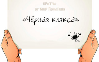 Притча «Черная клякса»