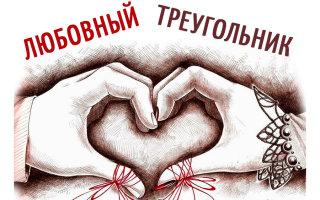 Почему любовные треугольники такие устойчивые. Психолог отвечает