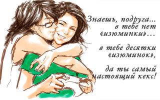 Комплименты для любимой подруги