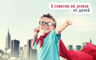 8 советов об успехе от детей