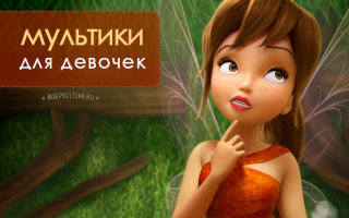 10 самых лучших мультфильмов для девочек