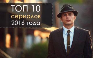 Великолепная 10-ка лучших новых сериалов 2016 года