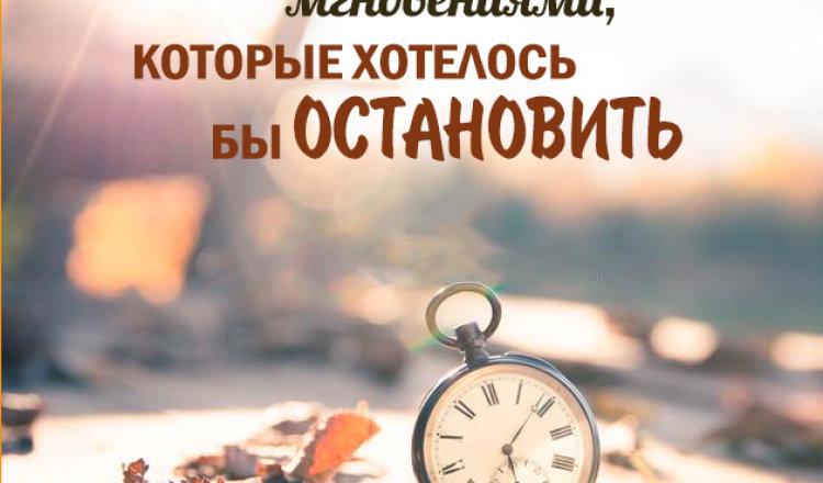 Наша жизнь состоит из мгновений, которые мы помним!