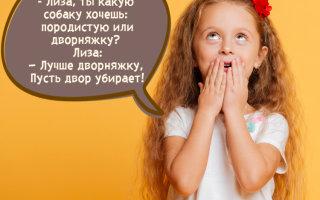 Устами детей (7 смешинок)