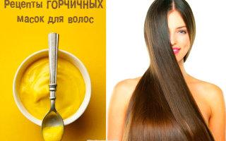 Лучшие рецепты горчичных масок для красивых и здоровых волос
