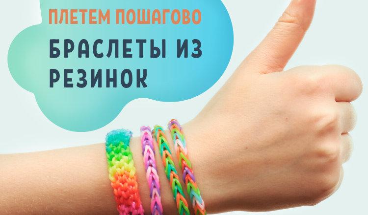 Самые красивые и легкие браслеты из резиночек: примеры плетения