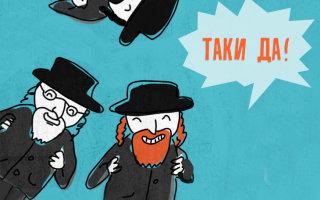 Острый еврейский юмор. 12 коротких анекдотов!