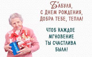 ТОП лучших поздравлений с Днем Рождения бабушки от внуков