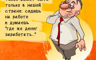 7 анекдотов про офисных работников и чиновников
