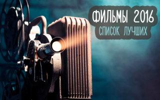 Фильмы киносезона 2015 и 2016: что посмотреть, чтобы не пожалеть!