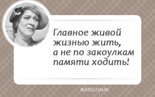 Актуальны тогда и сейчас — лучшие афоризмы Фаины Раневской