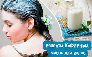 Рецепты масок для волос из кефира на каждый случай