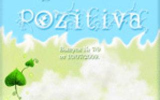 Журнал «Мир Позитива» Выпуск № 7/9