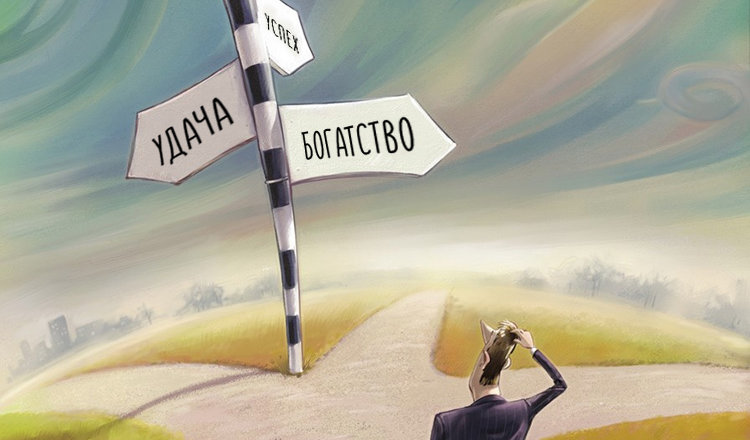 Притча «Выбор жизненного пути и как бы по нему с ветерком пройти»