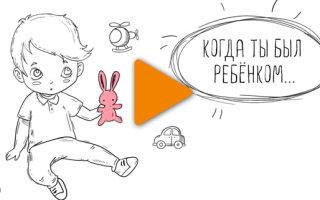 Видео «Когда ты был ребенком»