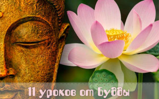 11 уроков от Будды, которые помогут вам в жизни