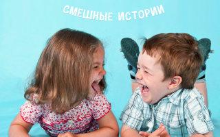 Юмор от деток (10 историй)