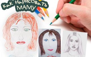 Как мы нарисуем маму, чтобы она узнала себя