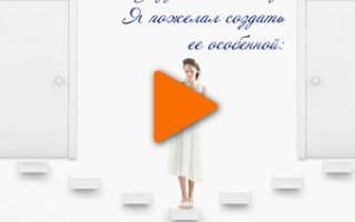 Флеш-ролик «Про Женщин»