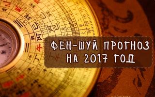 Прогноз летящих звезд 2017 по фен-шуй