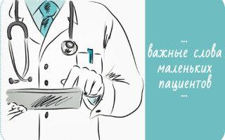 Мысли маленьких пациентов — уроки мудрости!
