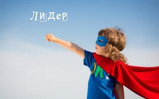Воспитываем ребенка настоящим лидером