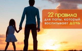 22 правила для папы, который воспитывает дочь