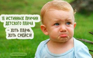 Почему плачут дети. 18 «важных» причин — хоть плачь, хоть смейся
