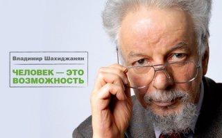 Интервью с Владимиром Шахиджаняном