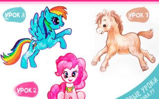 Как рисовать настоящую пони и мультяшных Май Литл Пони
