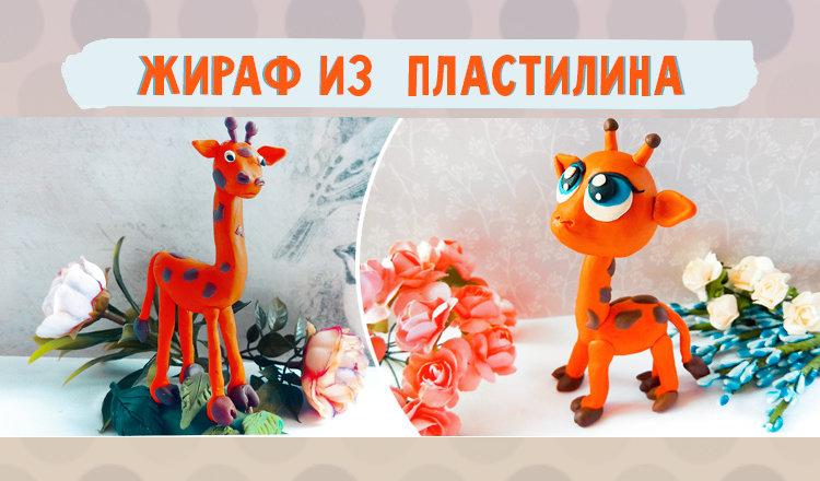 Лепка жирафа из пластилина: пошагово с фото