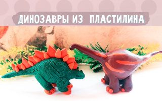 Как слепить динозавра из пластилина: поэтапная схема с фото