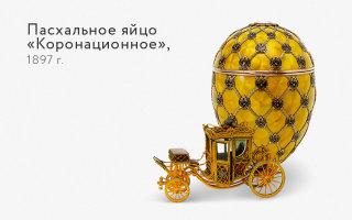 Работы легендарного российского ювелира — Карла Фаберже
