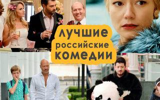 Лучшие русские комедии