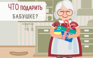Какой подарок сделать любимой бабуле на день рождения