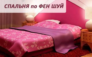 Привлекаем в спальню здоровье и благоденствие по фен шуй