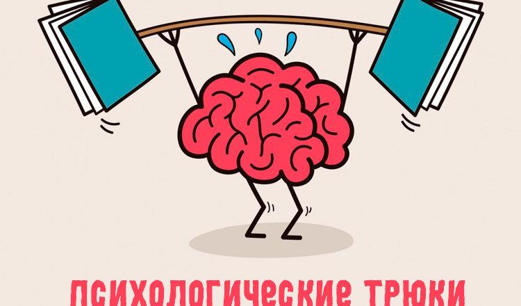 10 психологических уловок на все случаи жизни