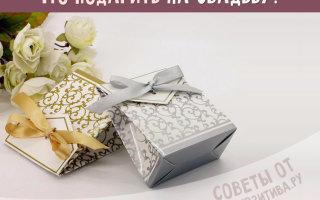 Оригинальные идеи подарков для молодоженов на свадьбу