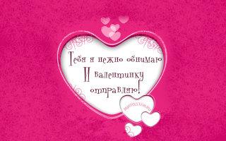 Поздравления в картинках на 14 февраля