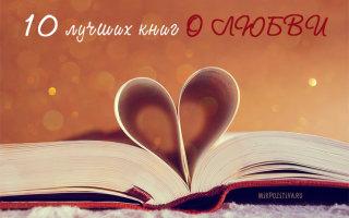 ТОП лучших книг об отношениях и любви