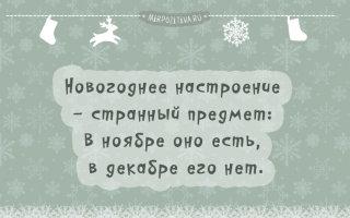 15 новогодних позитивчиков!