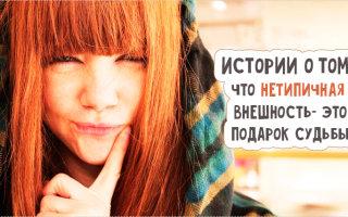 9 историй о том, что нетипичная внешность — это подарок судьбы